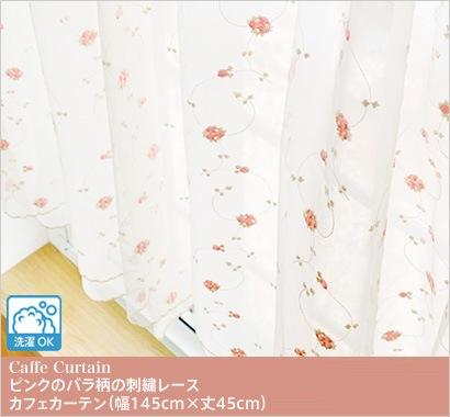 ピンクのバラ柄の刺繍レースカフェカーテン(幅145cm×丈45cm)