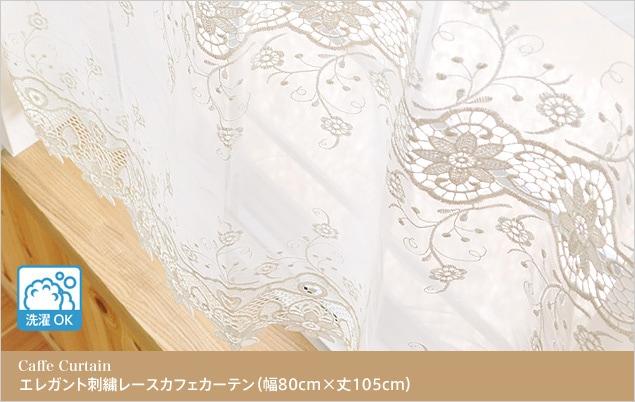 エレガント刺繍レースカフェカーテン(幅80cm×丈105cm)