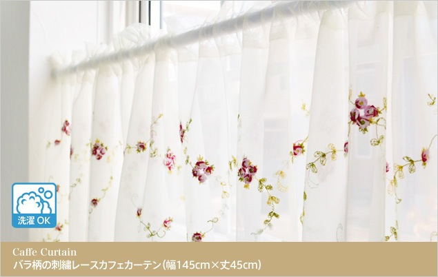 バラ柄の刺繍レースカフェカーテン(幅145cm×丈45cm)