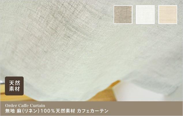 無地 麻(リネン)100%天然素材 カフェカーテン