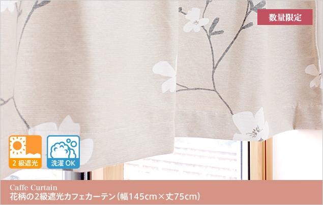 花柄の2級遮光カフェカーテン(幅145cm×丈75cm)