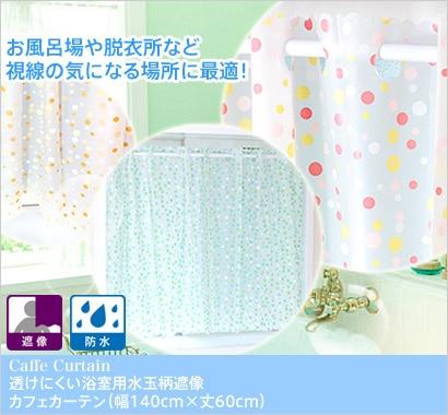 透けにくい浴室用水玉柄遮像カフェカーテン(幅145cm×丈60cm)