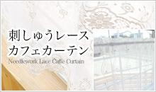 刺しゅうレースカフェカーテン 1,780円〜
