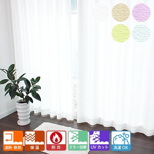 エアコン効率アップ! 無地の防炎 省エネミラーレースカーテン(ホワイト)