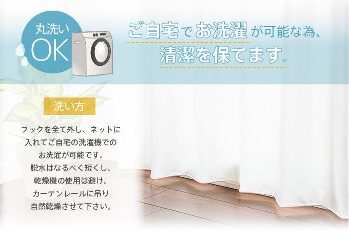 お洗濯方法