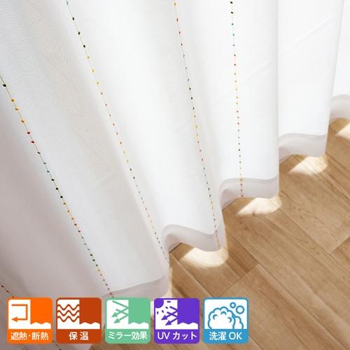 色とりどりのぽんぽんが刺繍された省エネミラーレースカーテン「キャンディ」(ホワイト)