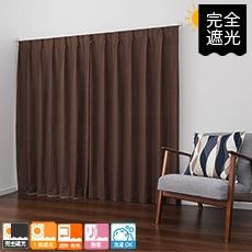 完全遮光 防音カーテン 11色から選べる機能性オーダーカーテン「キング」