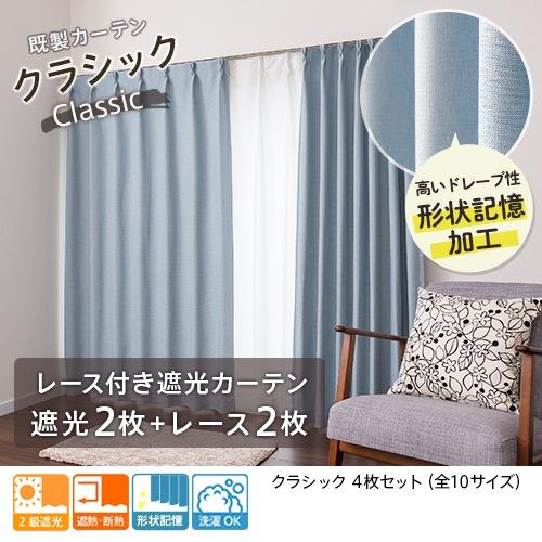 【選べる10サイズ】既製遮光カーテン 2級遮光形状記憶カーテン「クラシック」(4枚入)