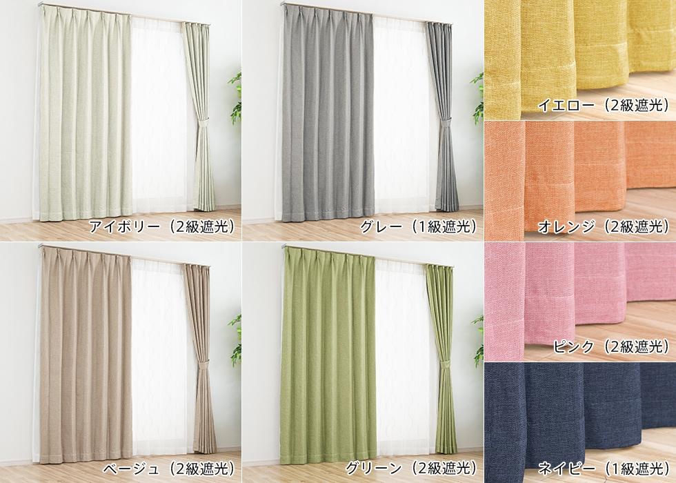 全4色から選べる遮光カーテン