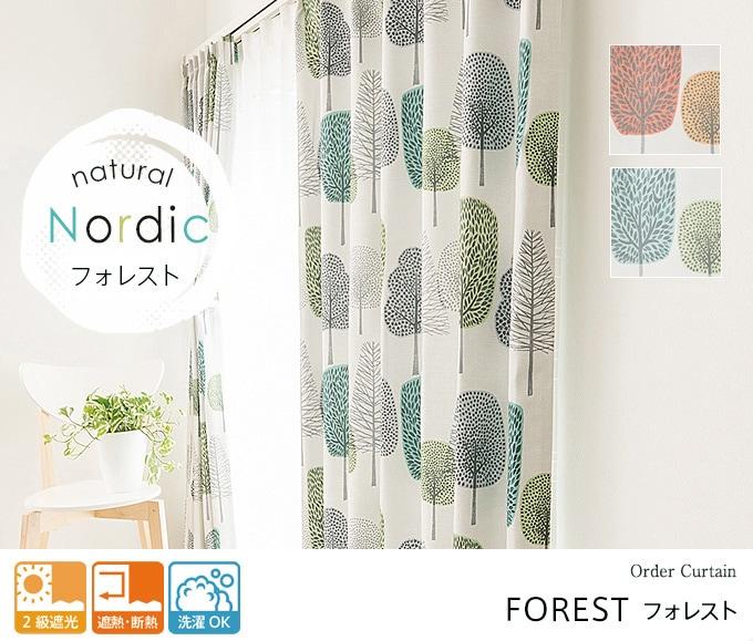 ナチュラル ノルディック フォレスト オーダーカーテン/遮光 遮熱・断熱 洗濯OK 日本製