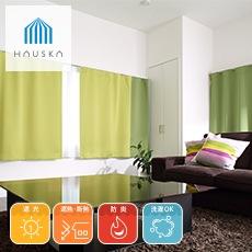 遮光率99.99% 選べる32色 無地の1級遮光防炎カーテン「HAUSKA」(ツートン)