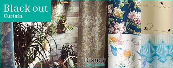 Disney 遮光カーテン