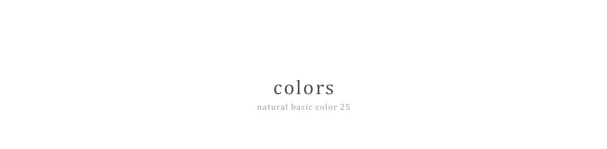 ナチュラルベーシックカラー25色