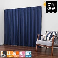 完全遮光 防音カーテン 18色から選べる機能性オーダーカーテン「フォーシーズン」