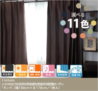 【カーテン】シルクのような光沢の完全遮光 防音 形状記憶カーテン「キング」(幅100cm×丈178cm/1枚入)