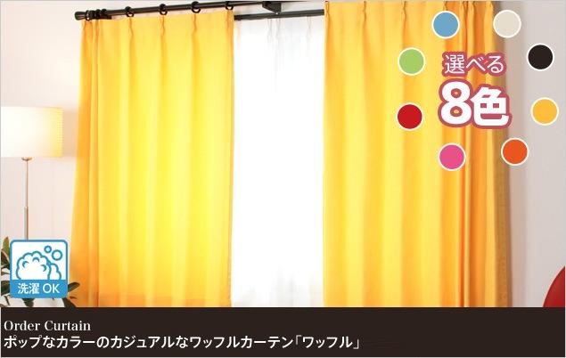 モダンなウェーブデザインの2級遮光 形状記憶カーテン「リュバン」(幅100cm×丈178cm/1枚入)