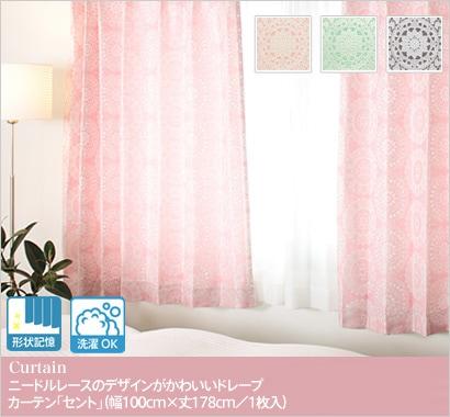 ニードルレースのデザインがかわいいドレープカーテン「セント」(幅100cm×丈178cm/1枚入)