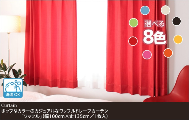 ポップなカラーのカジュアルなワッフルドレープカーテン「ワッフル」(幅100cm×丈135cm/1枚入)