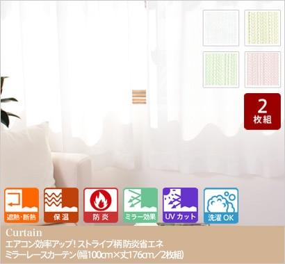 【レースカーテン】エアコン効率アップ! ストライプ柄 防炎省エネミラーレースカーテン(幅100cm×丈176cm/2枚組)