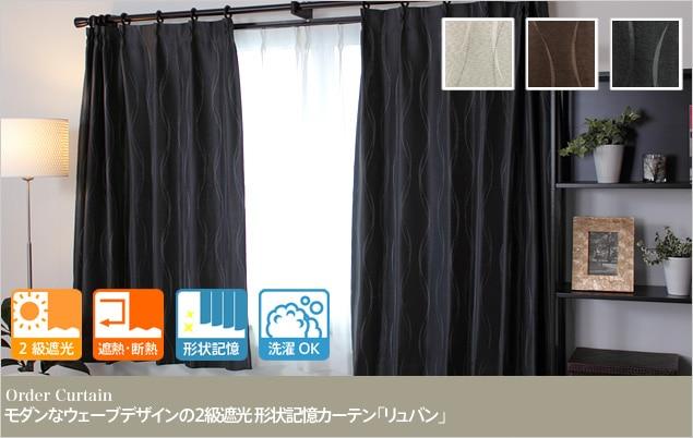 モダンなウェーブデザインの2級遮光 形状記憶カーテン「リュバン」