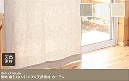 無地 麻(リネン)100%天然素材 カーテン
