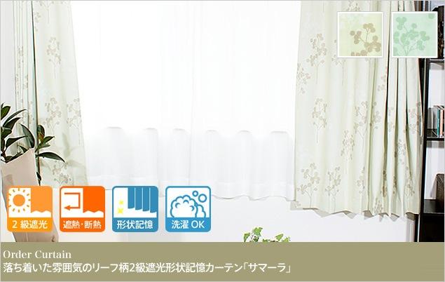 落ち着いたリーフ柄2級遮光カーテン「サマーラ」
