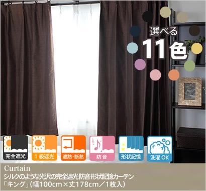 【遮光カーテン】シルクのような光沢の完全遮光 防音 形状記憶カーテン「キング」(幅100cm×丈178cm/1枚入)