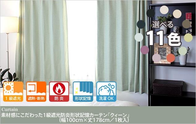 素材感にこだわった1級遮光防炎形状記憶カーテン「クィーン」(幅100cm×丈178cm/1枚入)