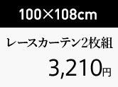 100×108cm レースカーテン2枚組