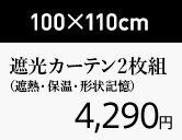 100×110cm 遮光カーテン2枚組