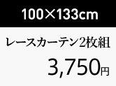 100×133cm レースカーテン2枚組