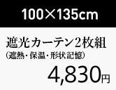100×135cm 遮光カーテン2枚組