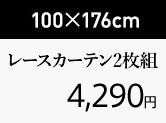100×176cm レースカーテン2枚組
