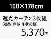 100×178cm 遮光カーテン2枚組
