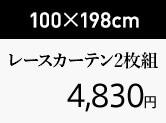 100×198cm レースカーテン2枚組