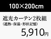 100×200cm 遮光カーテン2枚組
