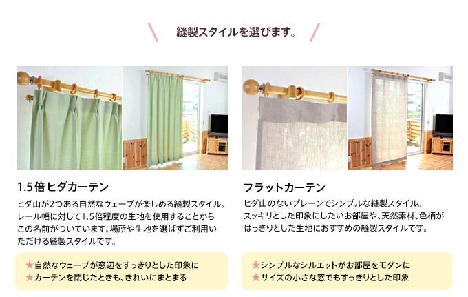 (2)縫製スタイルを選びます。