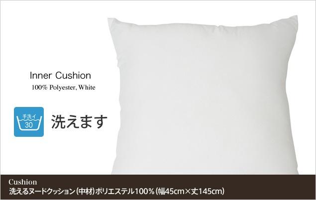 洗えるヌードクッション(中材)ポリエステル100%(幅45cm×丈45cm)