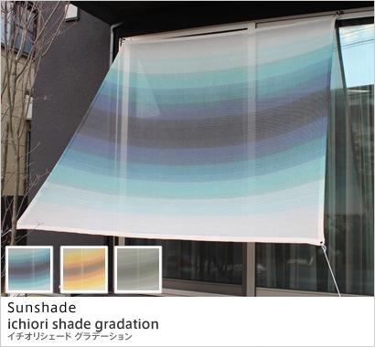 イチオリシェード グラデーション -ichiori shade gradation-(幅195cm×丈200cm)