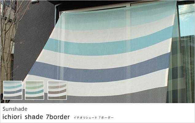 イチオリシェード 7ボーダー -ichiori shade 7border-(幅195cm×丈200cm)