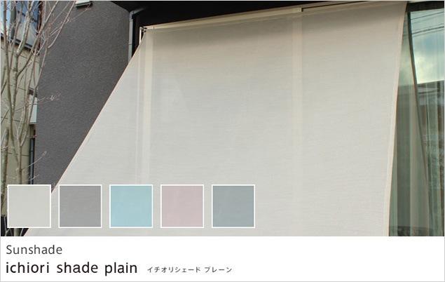 イチオリシェード プレーン -ichiori shade plane-(幅195cm×丈200cm)