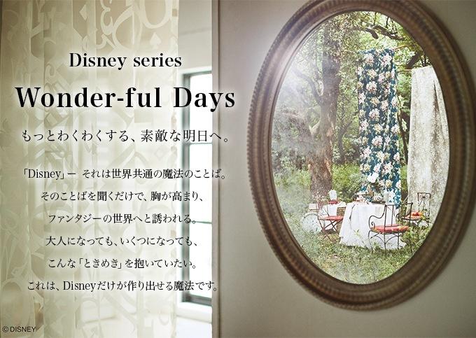 ディズニー ホームシリーズ オーダーレースカーテン