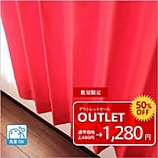 【アウトレットセール】ポップなカラーのカジュアルなワッフルドレープカーテン「ワッフル」