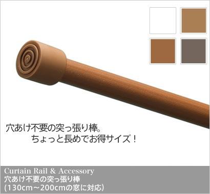 穴あけ不要の突っ張り棒(130cm〜200cmの窓に対応)