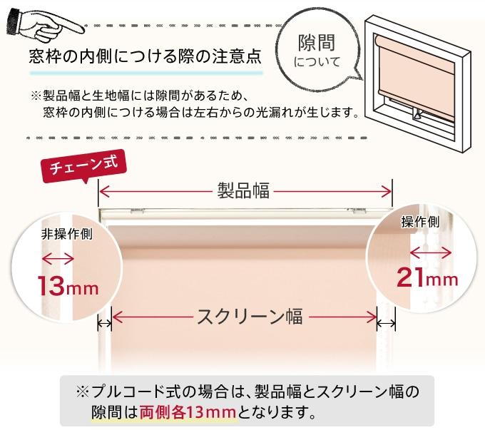 窓枠内側につける際の注意点