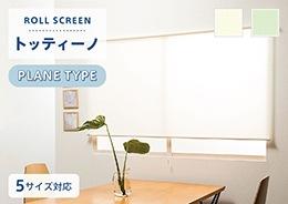 遮光タイプのロールスクリーン 「アルティス」(幅90cmx丈220cm)