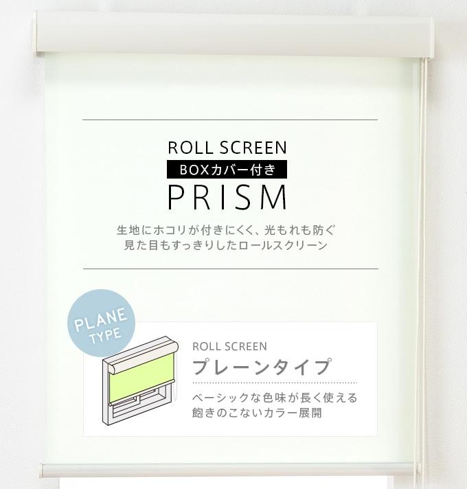 アイカのオーダーロールスクリーン プリズム/プレーンタイプ