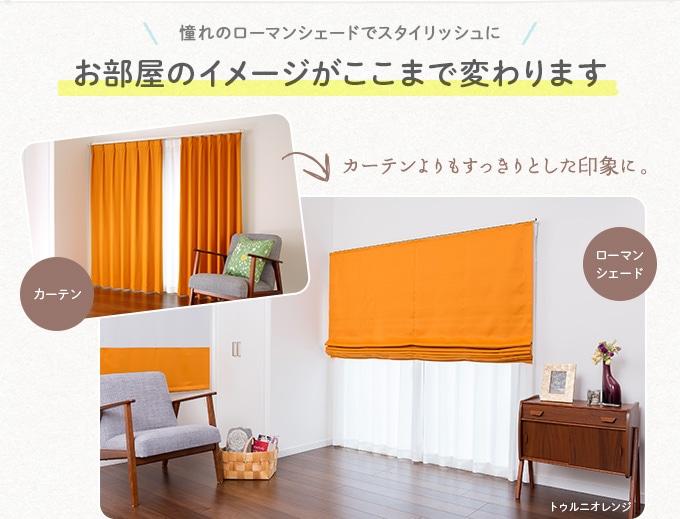 ローマンシェードでお部屋のイメージがここまで変わります
