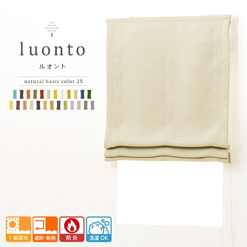 1級遮光 遮熱 防炎 全25色 オーダーローマンシェード「luonto(ルオント)」