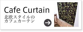 Cafe Curtain 北欧テイストのカフェカーテン